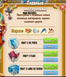 main-materials-quest