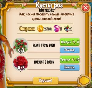 rose-bushes-quest