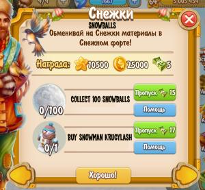snownalls-quest