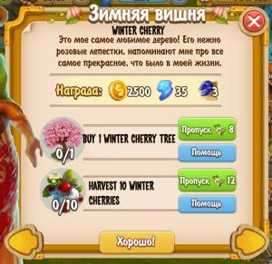 winter-cherry-quest