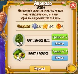 avocado-quest