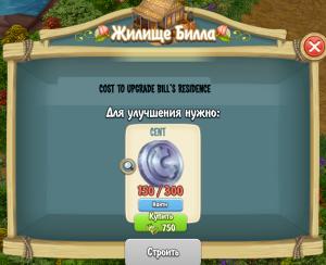 bills-residence-1st-upgrade