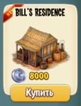 cost-of-bills-residence