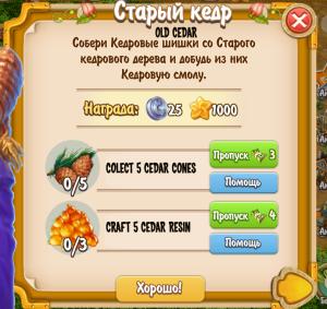 old-cedar-quest