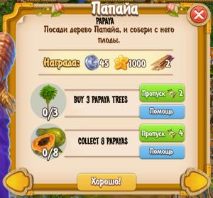 papaya-quest