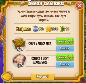 white-alpaca-quest