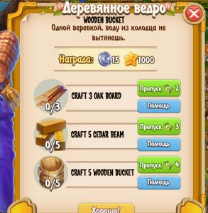 wooden-bucket-quest