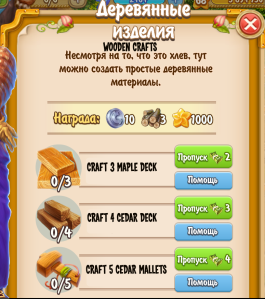 wooden-crafts-quest
